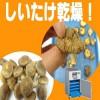 [椎茸乾燥機]プチミニⅡで干しシイタケ作り(業務用食品乾燥機)