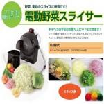 [野菜や果物のスライスに]業務用電動フードスライサー