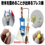 [打錠機]粉を圧縮成形できるハンドプレスと簡易金型(ラボダイス)