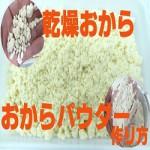 [乾燥おからパウダーの作り方]ドライフード作りや食品の粉砕に適した機械