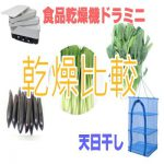 [野菜乾燥機vs天日干し]小松菜、ほうれん草、茄子で比較テスト