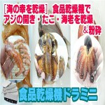 [海産物の乾燥]食品乾燥機でアジの開き・タコ・エビを乾燥&粉砕機で粉末に!?