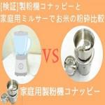 [比較テスト]強力製粉機「コナッピー」と家庭用ミルミキサーでお米を米粉に製粉