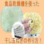 家庭用野菜乾燥機で干し玉ねぎ作り