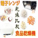 [食品乾燥機・電子レンジの乾燥比較テスト]れんこん・大根・人参