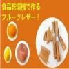 [レシピ]果物を乾燥させたお菓子?保存食?フルーツレザーの作り方